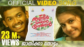 Jaathikkathottam |  Song HD | Thanneer Mathan Dinangal | Vineeth Sreenivasan