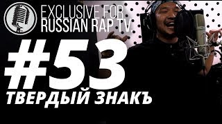 ТВЕРДЫЙ ЗНАКЪ (TOP FLOW) - LIVE [Exclusive For Russian Rap TV #53] #russianraptv