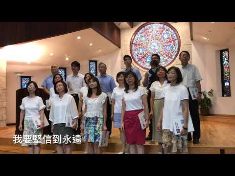 我要堅信到永遠 JC Choir @ TAPC of Las Vegas 20181021