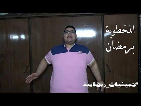 حميشيات رمضانية   المخطوبة برمضان   محمود الحمش _ Mahmoud Alhemesh  