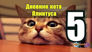 Записки кота Плинтуса  5 из 5