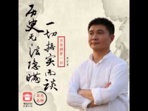 115. 宋石男:张献忠到底屠杀了多少四川人 - 15 1 2016