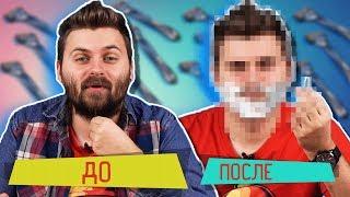 ОТРЕЗАЛ КОЗЛИНУЮ БОРОДКУ / МАКС БРАНДТ БЕЗ БОРОДЫ