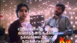 nalam vaazha song with lyrics film marubadiyum.wmv