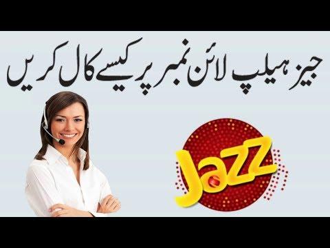 How to Call Jazz Helpline Number | Jazz ke numainde se baat karne ka tarika | Smart Tech Skills