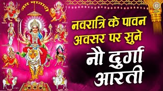 नवरात्री के पावन अवसर पर सुने | नौ दुर्गा आरती | Mata Aarti Sangrah | Bhakti Bhajan Kirtan
