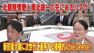 北朝鮮情勢と日本の安全保障に関する「小野寺五典」氏、「森本敏」氏の...