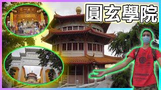 Publication Date: 2020-08-06 | Video Title: 去荃灣圓玄學院!遊覽特色殿宇、水池、銅像