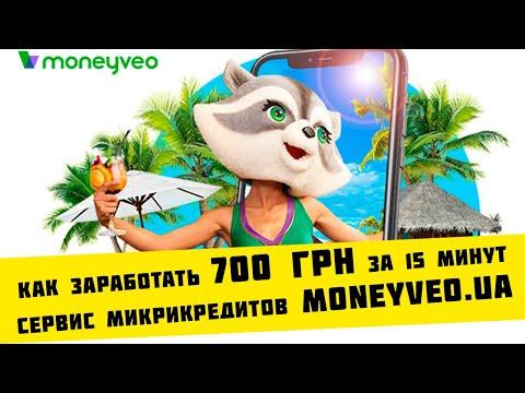Как заработать 300 грн за 15 минут на MoneyVeo.ua