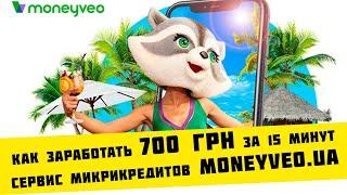 Как заработать 200 грн за 15 минут на MoneyVeo.ua