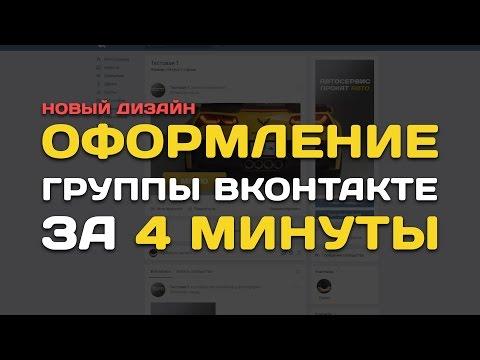 Новый Дизайн ВК Урок 1. Оформление группы Вконтакте за 4 минуты в Фотошопе (совмещённая картинка)