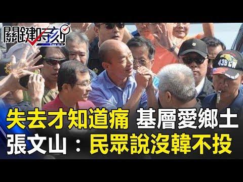 失去才知道「痛」基層愛鄉土 張:民眾親口說「沒韓國瑜就不投」!! 關鍵時刻20190222-6 張文山