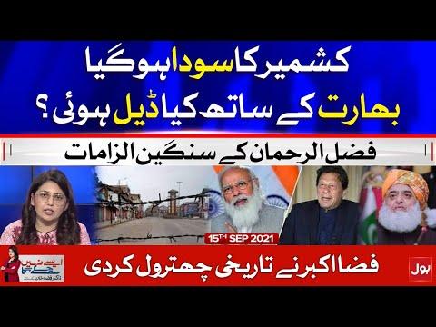 Aisay Nahi Chalay Ga  with Fiza Akbar Khan - Wednesday 15th September 2021