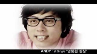 ANDY 1st Single ' 엉뚱한 상상' Music Video