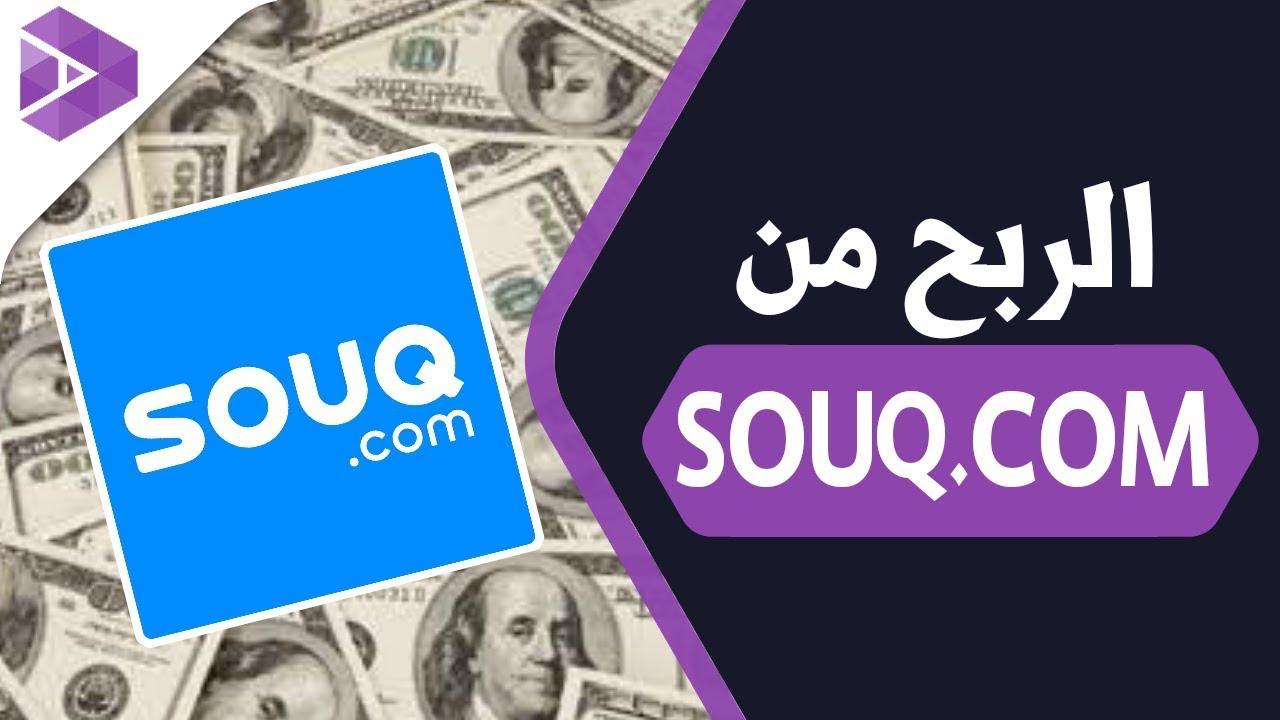 adb837245 الربح من موقع (souq.com) بطريقة التسويق بالعموله مربح جدااااا ..2018 ...