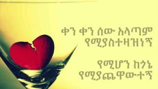 Zeritu Kebede - Simesh ሲመሽ (Amharic With Lyrics)