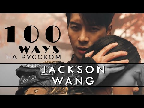 Jackson Wang - 100 Ways (Русский кавер от Jackie-O)