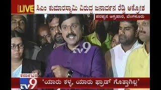 Janardhan Reddy Reacts To Media After Coming Out Of Parappana Agrahara, Slams HDK's Govt