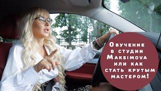 Обучение в студии Maksimova или как стать крутым мастером!