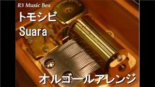 トモシビ/Suara【オルゴール】 (アニメ「ToHeart2」ED)