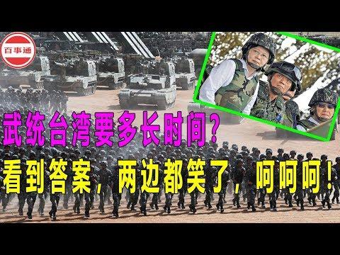 武统台湾要多长时间?看到答案,两边都笑了,呵呵呵!