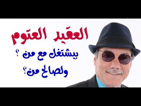 د.أسامة فوزي # 931 - في كل بلد عربي يوجد عقيد مخابرات اسمه فواز عتوم