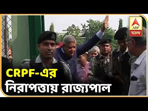 বাহিনী বিতর্কের পর প্রথমবার সিআরপিএফ-এর নিরাপত্তায় রাজ্যপাল | ABP Ananda