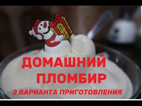 ДОМАШНИЙ ПЛОМБИР который ВСЕГДА ПОЛУЧИТСЯ!!!