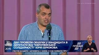 Юрій Бірюков про обшуки у нього ДБР