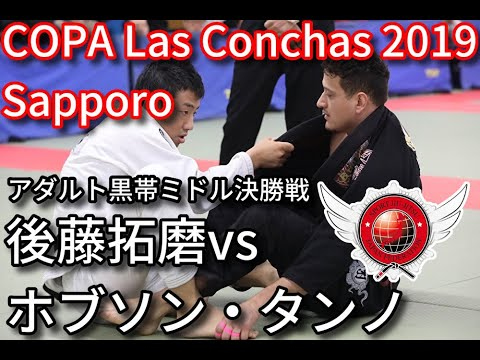 Robson Tanno vs Takuma Goto / Adult Black Middle Final