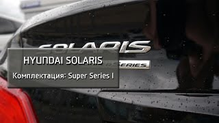 Hyundai Solaris Super Series