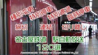 名古屋鉄道 駅自動放送120選