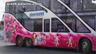 Graffiti on the Bus vol. 2 : Amazing Thailand