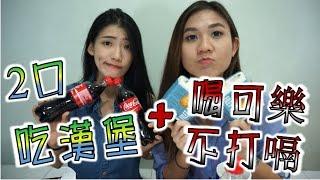 马来西亚女生【挑战】【2口吃汉堡】加【喝可乐不打嗝】|马来西亚3口麦当劳汉堡| 3 bite challenge to 2 bite| 一千订阅承诺挑战影片