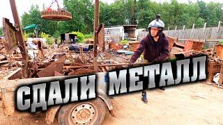 Сколько за раз можно привезти металлолома на пункт приёма. Заработок в деревне.