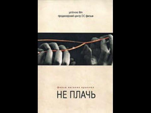 Не плачь (2012) фильм