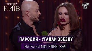 Пародия - Угадай звезду с Натальей Могилевской
