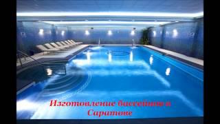видео Где заказать бассейн под ключ