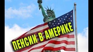 ПЕНСИИ в Америке/ жизнь в США и КАНАДЕ минусы/ влог Алекс Брежнев