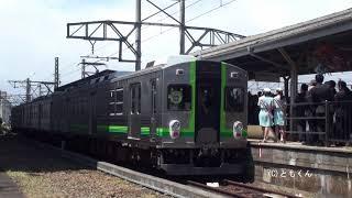 養老鉄道全線開通100周年記念出発式 2019/04/27撮影 元東急7700系運行開始