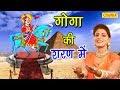 सुपर हिट गोगा जी भजन | गोगा की शरण में | Goga Ki Sharan Mein | Vandna Vajpai | Susatyam Music