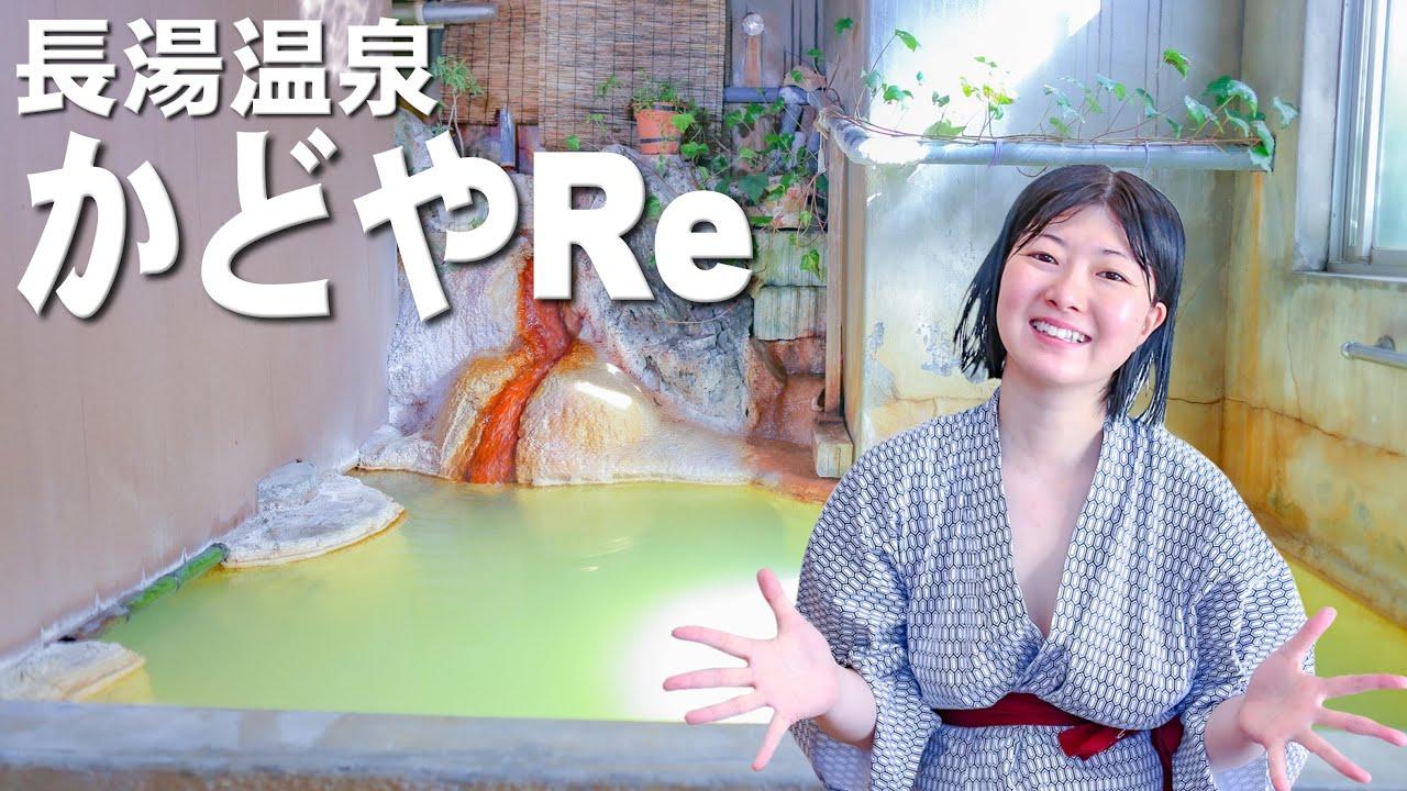 【注意】シャレで済まない超濃度な源泉舐めるとこうなっちゃう…日本一の炭酸泉である大分県の長湯温泉「かどやRe」《温泉モデルしずかちゃん》 hot springs ONSEN JAPAN