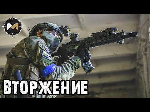 """КРУТАЯ ИГРА """"ВТОРЖЕНИЕ"""". СТРАЙКБОЛ // AIRSOFT GAMEPLAY"""