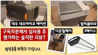 [캠핑장비리뷰/1기체험…