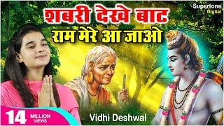 VIDHI DESHWAL SATSANGI BHAJAN - शबरी देखे बाट राम मेरे आ जाओ -CHITRAKUT KE GHAT PE SHABRI DEKHE BAAT