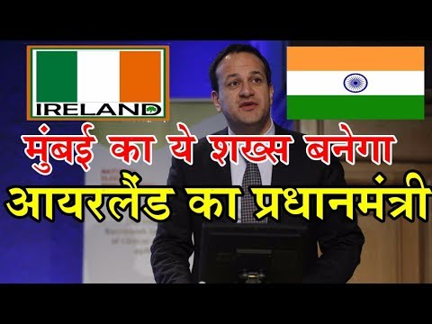 India के  Mumbai का ये युवा बनेगा Ireland का Prime Minister|पीएम की दौड़ में है सबसे आगे
