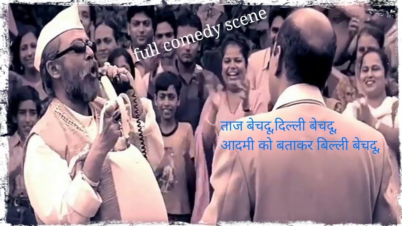 Download ताज बेचदू,दिल्ली बेचदू,आदमी को बताकर बिल्ली बेचदू,Comedy scene of halla bol movie ajay devgan