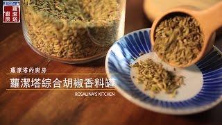【蘿潔塔的廚房】蘿潔塔特調整香料,可以運用在任何的料理。