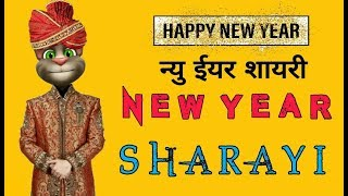 happy new year 2018 shayari / new video / Talking Tom Happy New Year wishes shayari