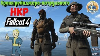 Fallout 4: Броня Рейнджера-Патрульного НКР